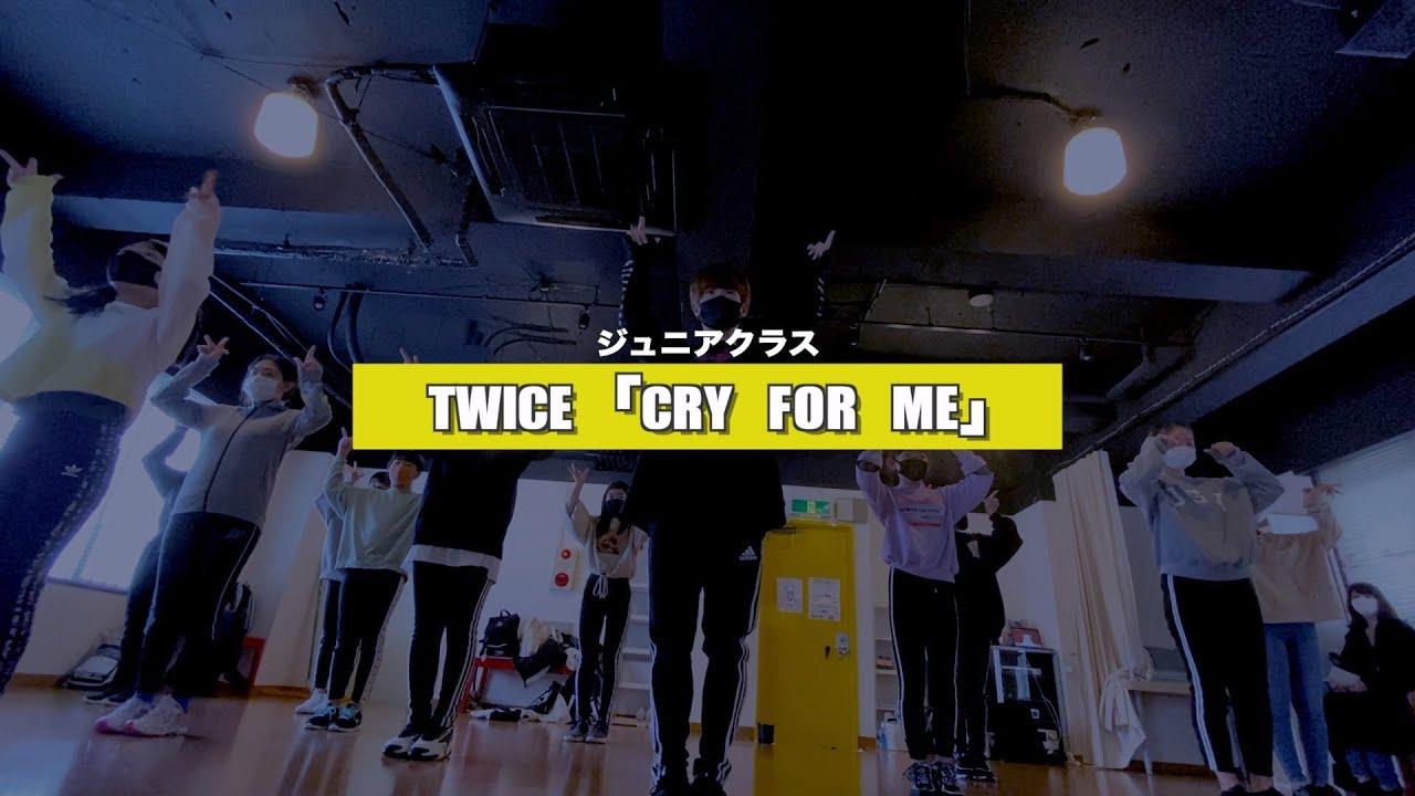 【新富町ジュニア】TWICE「CRY FOR ME」レッスンの様子【K-POPダンススクール】