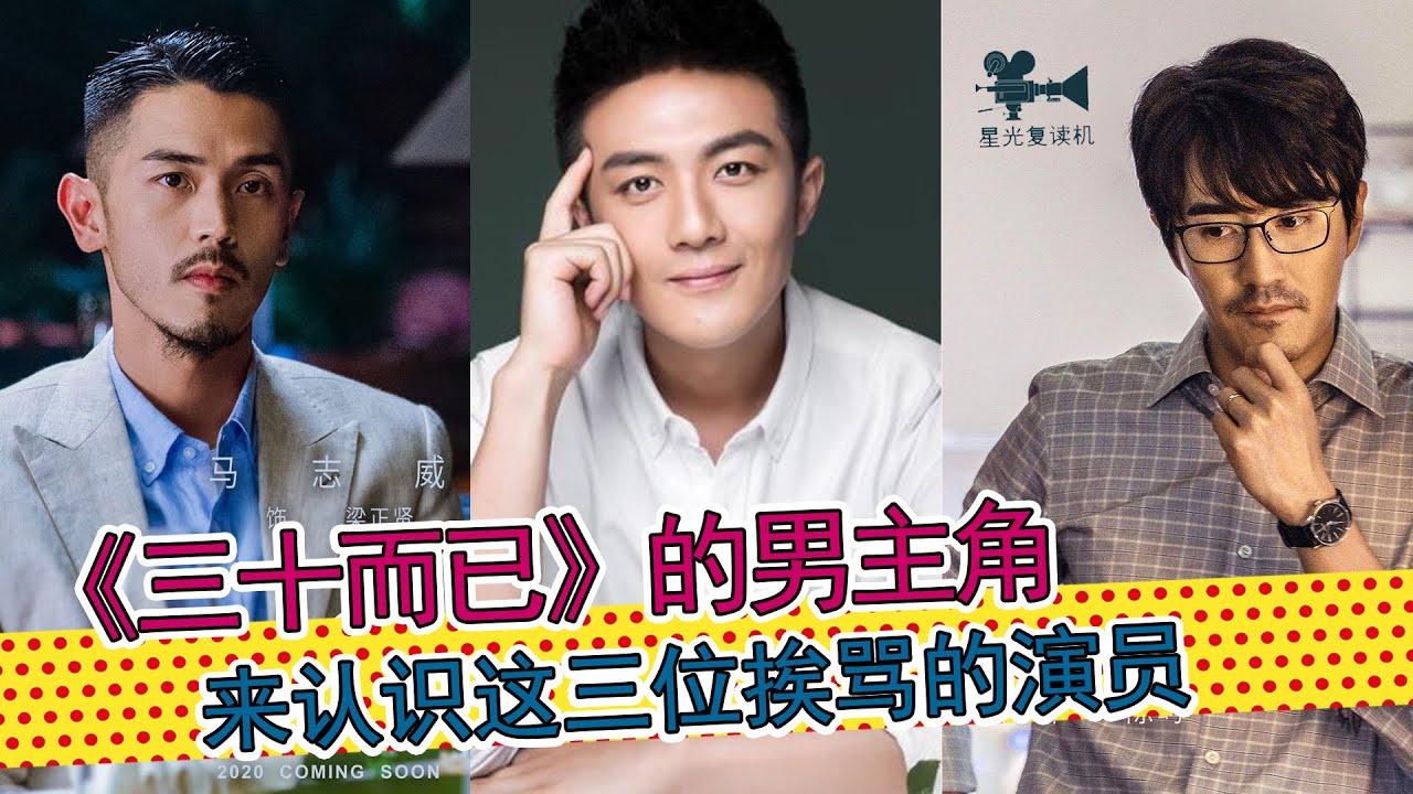"""""""三十而已""""的男主角们,来认识这三位挨骂的演员:李泽锋、杨玏和马志威"""