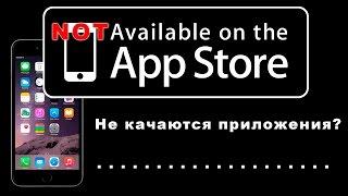 Не грузятся приложения из AppStore(Не грузятся приложения из AppStore Подписаться на канал: http://www.youtube.com/user/LexxZone1?sub_confirmation=1 Что делать? В этом..., 2016-01-30T21:16:07.000Z)