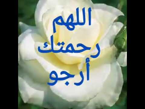 اللهم رحمتك أرجو فلا تكلني 2