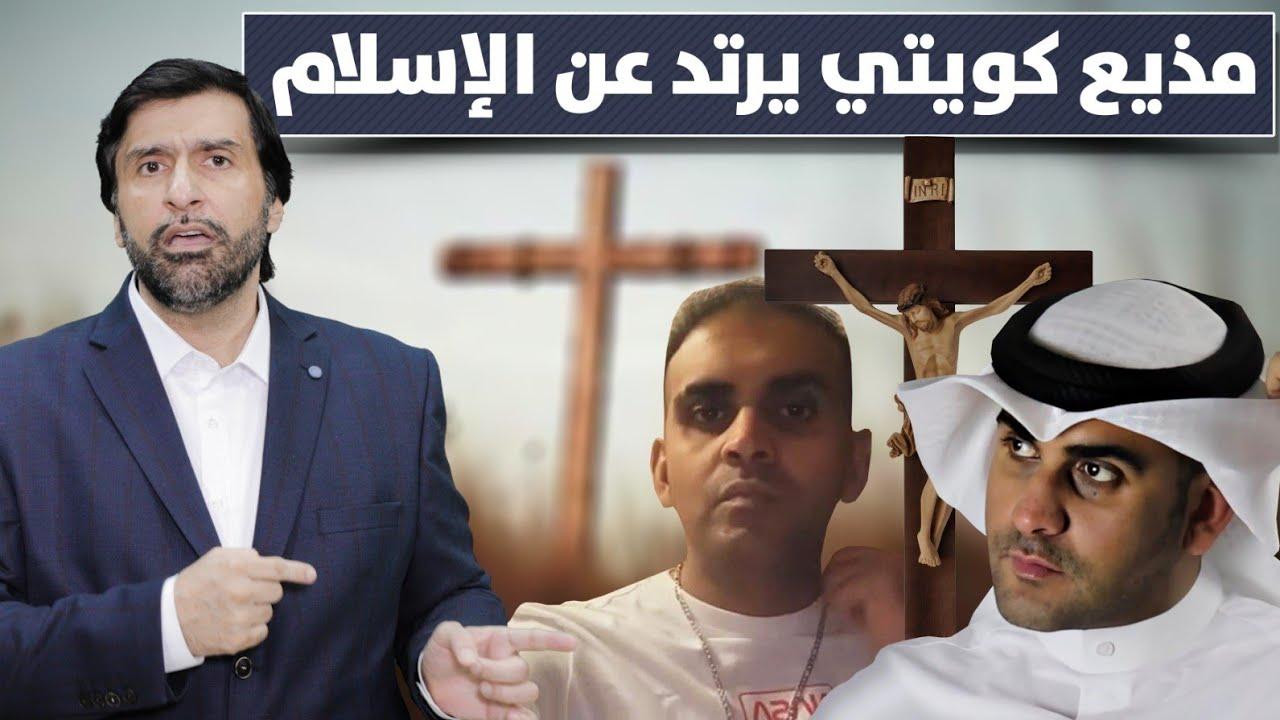 تعليق قوي جدا على اعتناق مذيع كويتي للمسيحية د.عبدالعزيز الخزرج الأنصاري