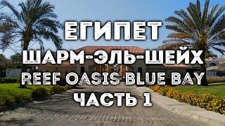 ЕГИПЕТ Шарм эль Шейх отель Reef Oasis Blue Bay Resort 5 март 2020 часть 1