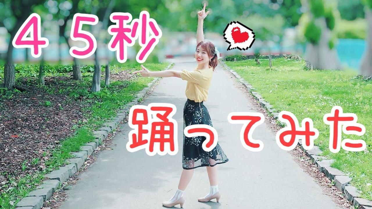 【45秒】普段踊らない女が踊るとこうなるw