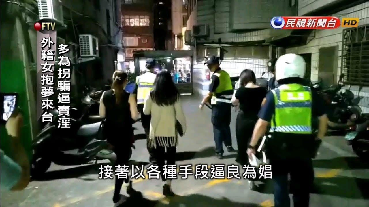 萬華鑽石大樓「紅燈區」 強打停經針逼賣淫-民視新聞 - YouTube