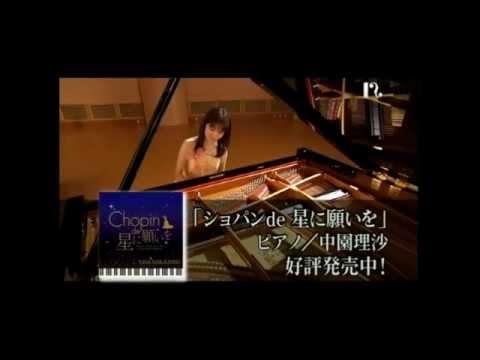 中園理沙  LISA NAKAZONO Chopin de 星に願いを