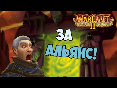 О чём был Warcraft 2 Beyond The Dark Portal | Кампания за Альянс