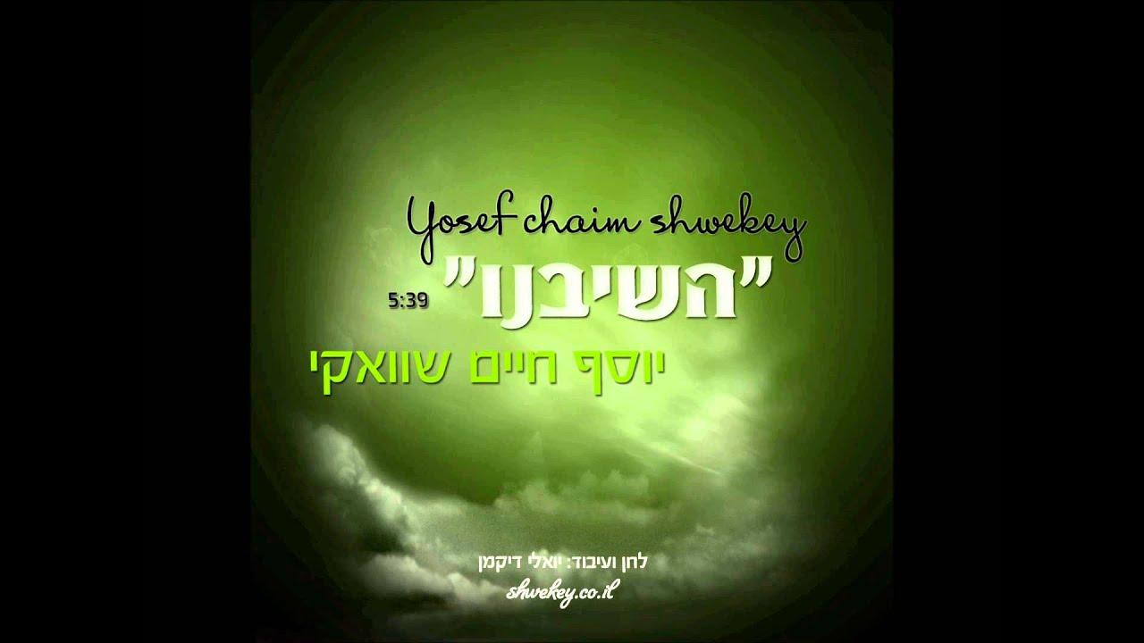 """יוסף חיים שוואקי - """"השיבנו""""   """"yosef chaim shweky- """"hashivenu"""