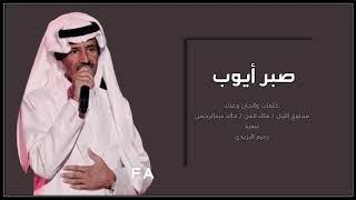 تحملت اكون غلطان..غناء الفنان خالد عبدالرحمن