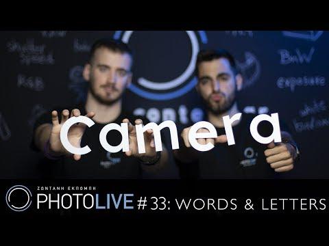 Photolive: Οι νικητές του διαγωνισμού Words & Letters! - Photo Contest