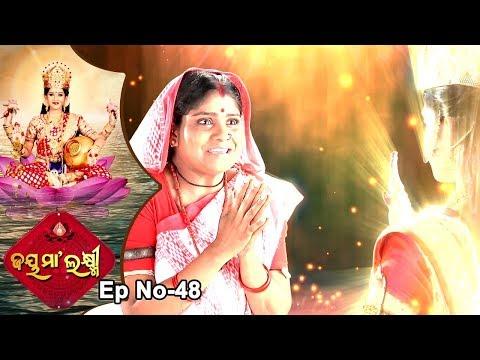 Jai Maa Laxmi | Odia Mtholgical & Devotional Serial | Full Ep 48
