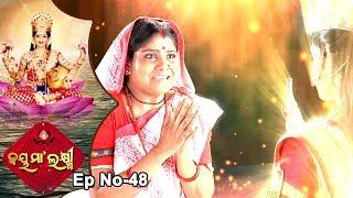 jai-maa-laxmi-odia-mtholgical-devotional-serial-full-ep-48