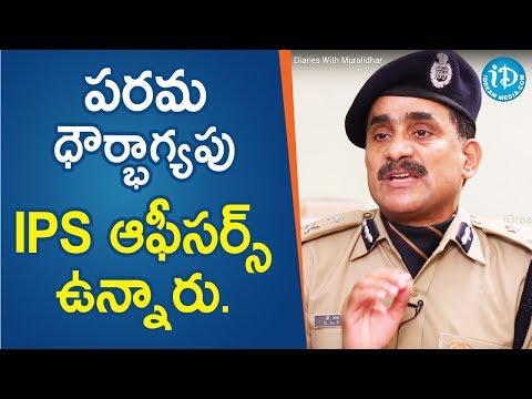 పరమ ధౌర్భాగ్యపు IPS ఆఫీసర్స్ ఉన్నారు - CRPF IG GHP Raju || Crime Diaries With Muralidhar
