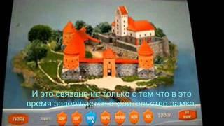 Тракай - замок великого князя Литовского Витовта(Как появилась идея построить Тракайский замок на острове? Как выглядел Тракайский замок с 14 века до наших..., 2011-09-29T07:38:05.000Z)