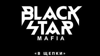 ПРЕМЬЕРА! Black Star Mafia - В Щепки (Официальный клип)