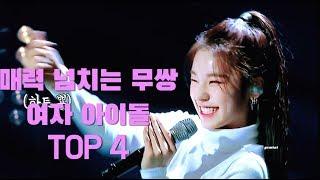 매력 넘치는 무쌍 여자 아이돌 TOP4 [걸그룹모음 힐.줘.요 5탄]