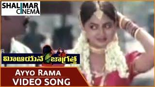 Video Mee Aayana Jagratha Movie || Ayyo Rama Song  || Rajendra Prasad,Roja download MP3, 3GP, MP4, WEBM, AVI, FLV Agustus 2017