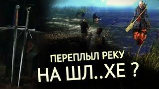 ВЕДЬМАК 2 - ПЕРЕПЛЫЛ РЕКУ НА...