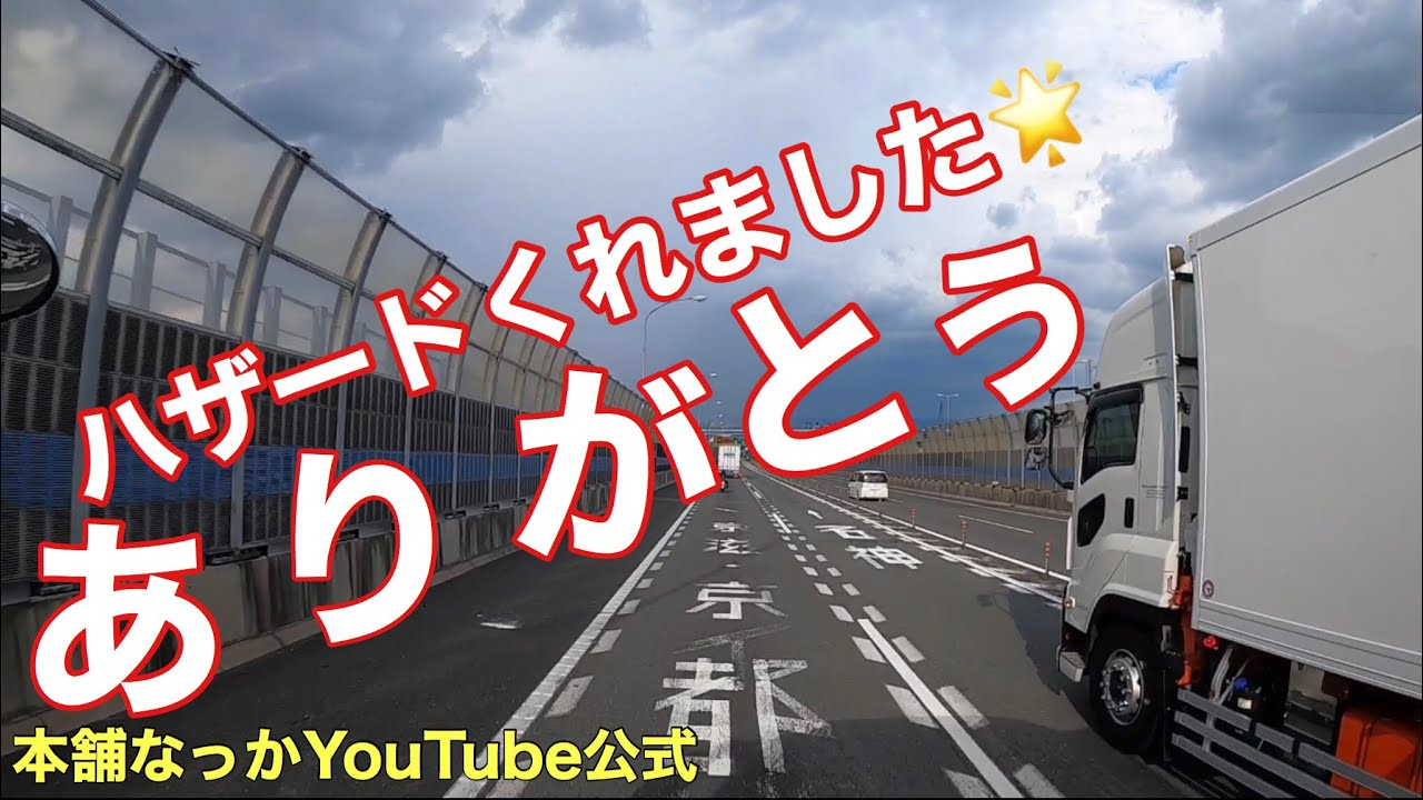 【長距離トラック運転手】いつもハザードありがとうございます🚚✨