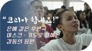 """""""힘내요 코리아"""" 되돌아 온 사랑 #월드비전 #컴패션 …"""