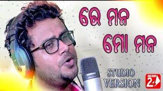 Re Mana Mo Mana | Odia New Sad Song | Madhav | OdiaNews24
