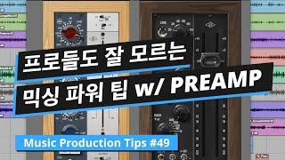 UAD 플러그인 프리앰프 사운드 비교 & 믹싱 때 실전 활용 팁!!