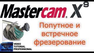 Mastercam X9. Пример попутного и встречного фрезерования.