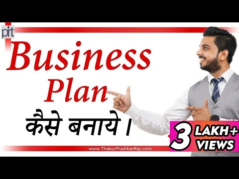 How to Write a Business Plan in Hindi | Business Model Canvas | How to Make Successful Business Plan