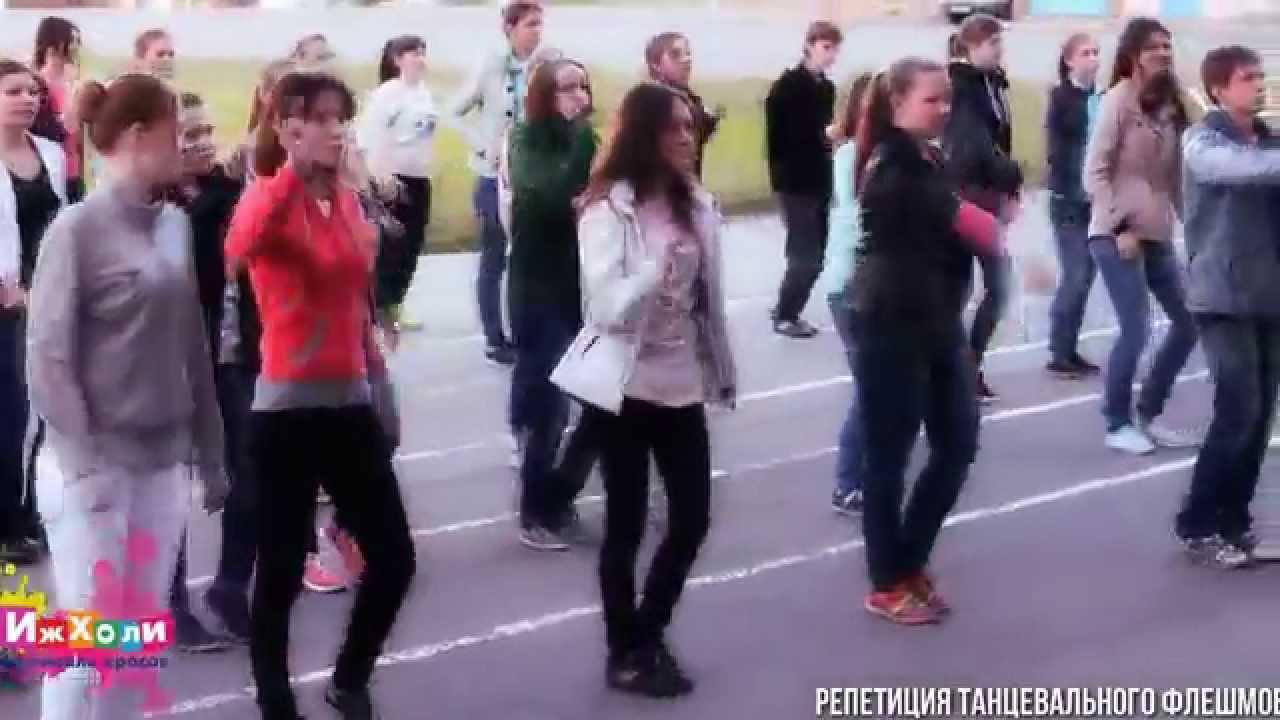 репетиция танца на флэшмоб иш двфу