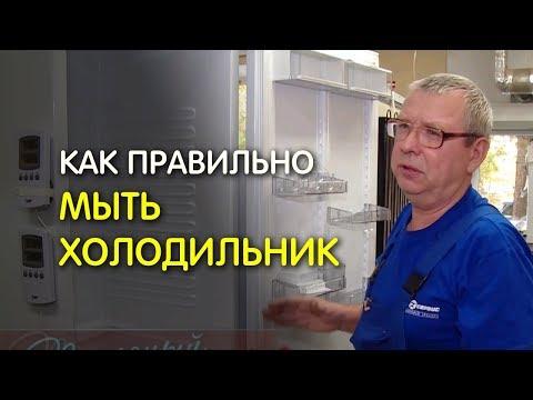 Как правильно мыть холодильник ноу фрост