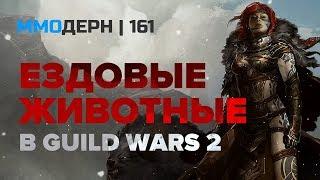 ММОдерн №161 [самое интересное из мира ММО] — Guild Wars 2, Escape from Tarkov, WildStar...