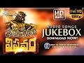 Kreesthu Prema Viplavam Audio Songs Jukebox Telugu Christian Songs Digital Gospel