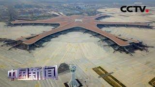 [中国新闻] 探访北京大兴国际机场 | CCTV中文国际