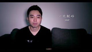楊宗緯【一次就好】(翻唱 Cover) 林志豪 Caleb Ling