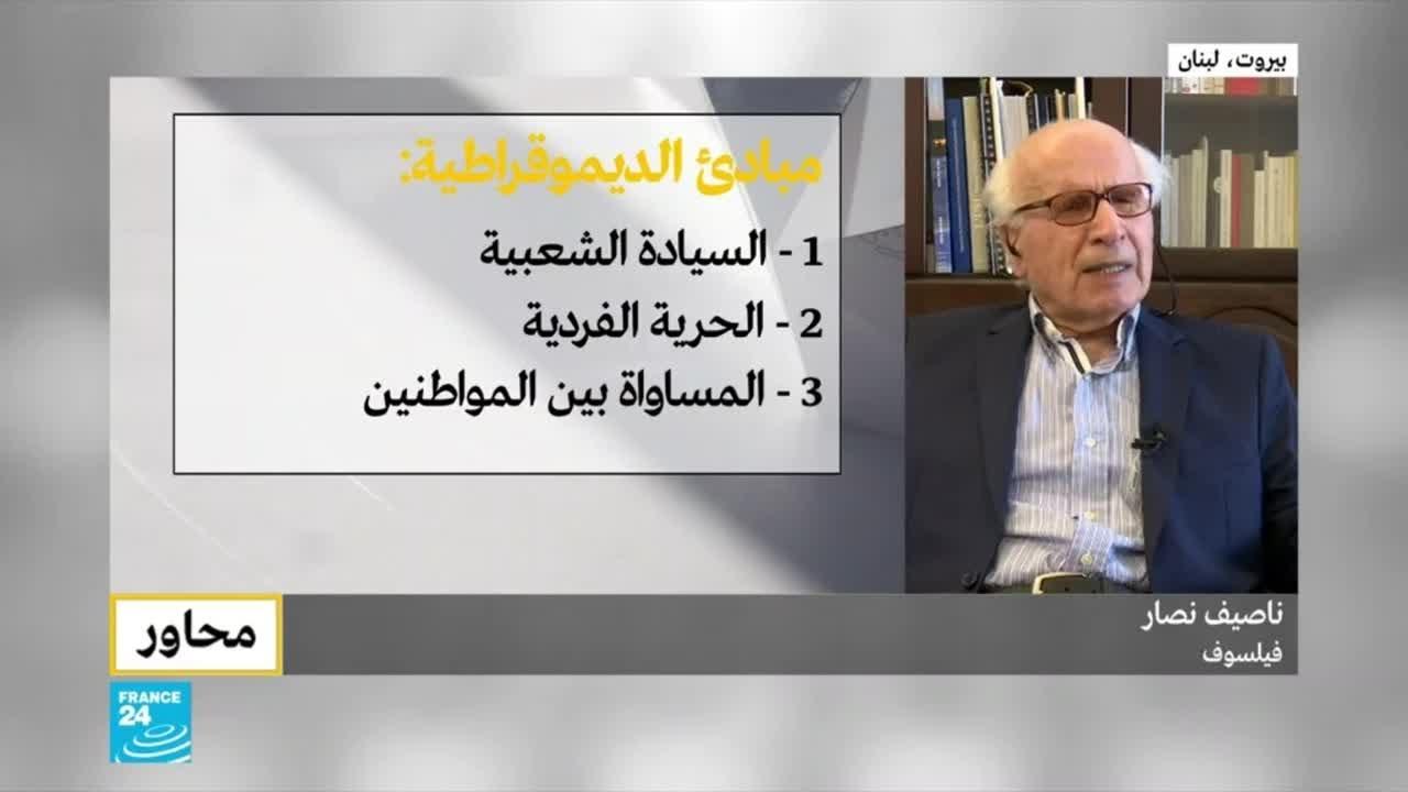 ناصيف نصار يحدد 3 مبادئ وشرطين للدولة الديموقراطية  - نشر قبل 49 دقيقة
