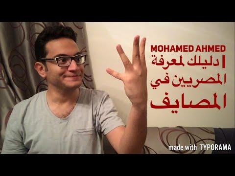 Mohamed Ahmed | دليلك لمعرفة المصريين في المصايف