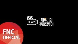 Gambar cover [SF MuVi] SF9 재유니의 꾸르잼 투어