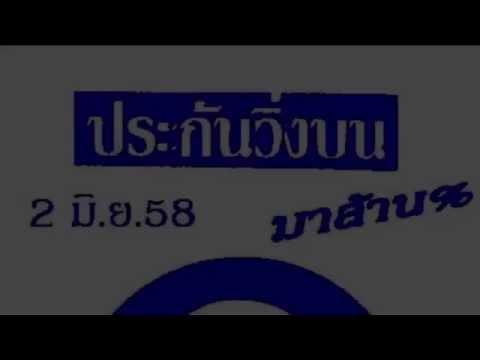 เลขเด็ดงวดนี้ หวยซองประกันวิ่งบน 2/06/58