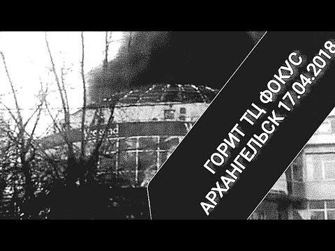ee8dcd881af5 ГОРИТ ТЦ ФОКУС АРХАНГЕЛЬСК 17.04.2018 - YouTube