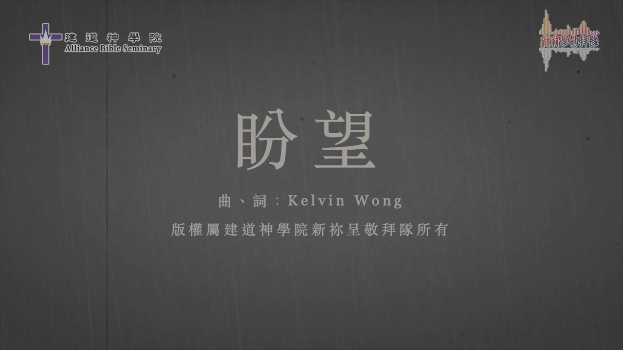 《盼望》 詩篇 1篇 【建道神學院新禰呈敬拜隊隊員經文詩歌創作】 - YouTube