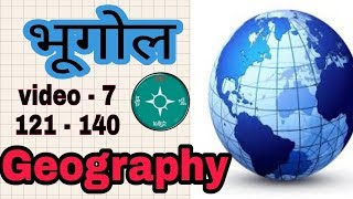 Geography. भूगोल Video - 7 Questions numbers 121 - 140