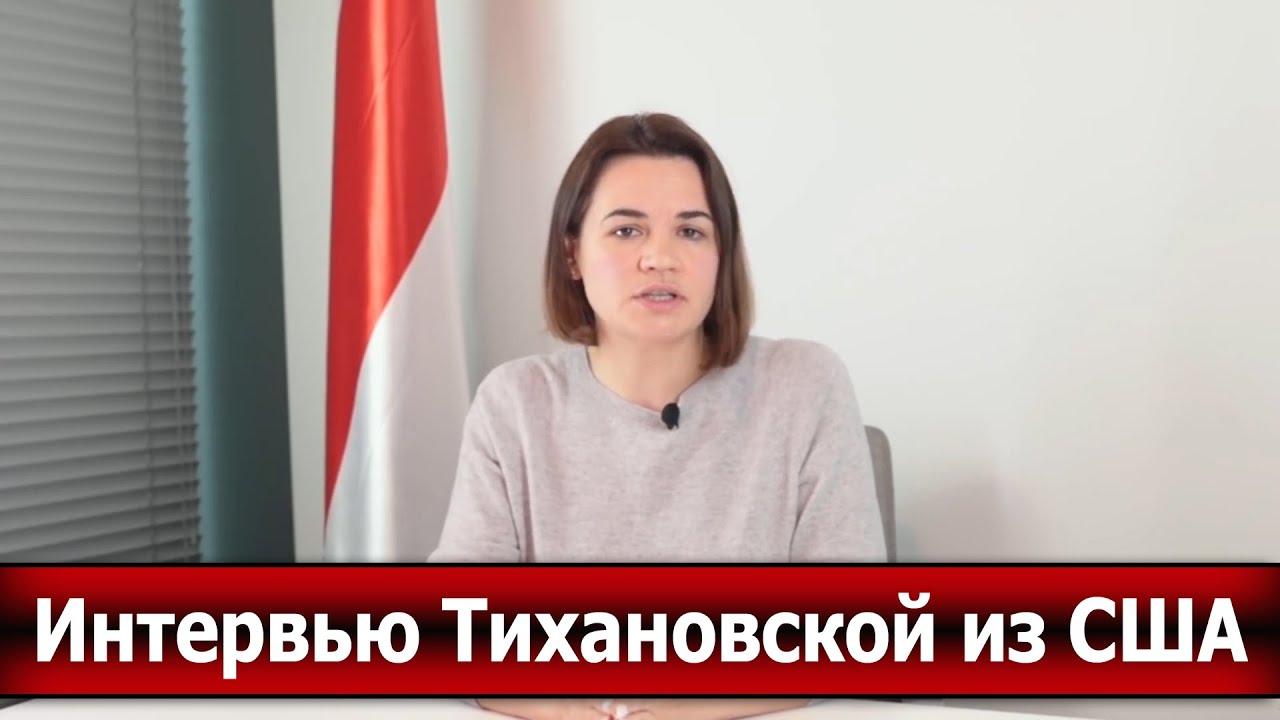 Красивые картинки: лидер белорусской оппозиции рассказала о ситуации в Беларуси