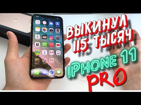 IPhone 11 PRO MAX - МОЯ ОШИБКА (Почему не стоит покупать ДОРОГИЕ айфоны)