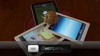 Полное сравнение iPad, iPad 2 и нового iPad