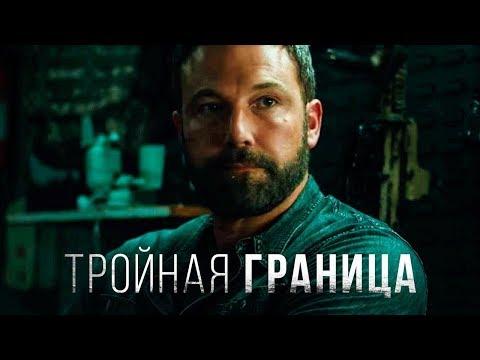 ТРОЙНАЯ ГРАНИЦА. ТРЕЙЛЕР 2019 (БОЕВИК, КРИМИНАЛ, ДЕТЕКТИВ)