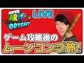 【生実況】レックスがゲーム攻略後のムーンコンプを目指す!(ネタバレ注意)| 2日目 | スーパーマリオオデッセイ