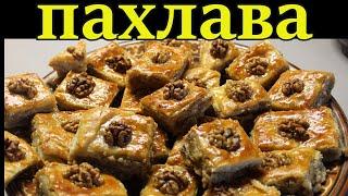 Вкуснейшая ореховая ПАХЛАВА. Перед этой сладостью не устоит никто.