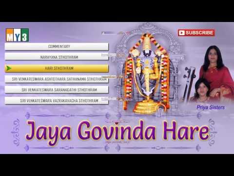 Priya Sisters Devotional Songs |  Jaya Govinda Hare | JUKEBOX |