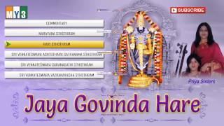 Priya Sisters Devotional Songs |  Jaya Govinda Hare | JUKEBOX |