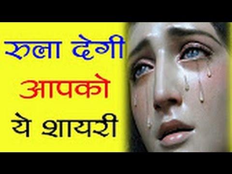 प्यार भरी शायरी - Dard Bhari Love Shayari