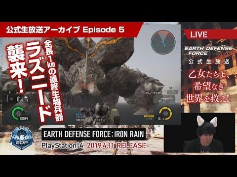 #5『EARTH DEFENSE FORCE: IRON RAIN』公式生放送~乙女たちよ、希望なき世界を救え!~ アーカイブ thumbnail